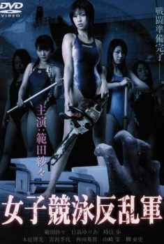 Attack Girls' Swim Team Versus the Undead (2007)