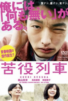Kueki Ressha – The Drudgery Train (2012)