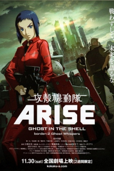 Ghost in the Shell Arise : Border 2 – Ghost Whisper (2013)