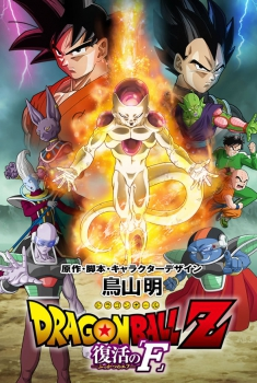 Dragon Ball Z: la resurrezione di F (2015)